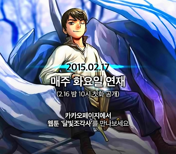 Legendary Moonlight Sculptor